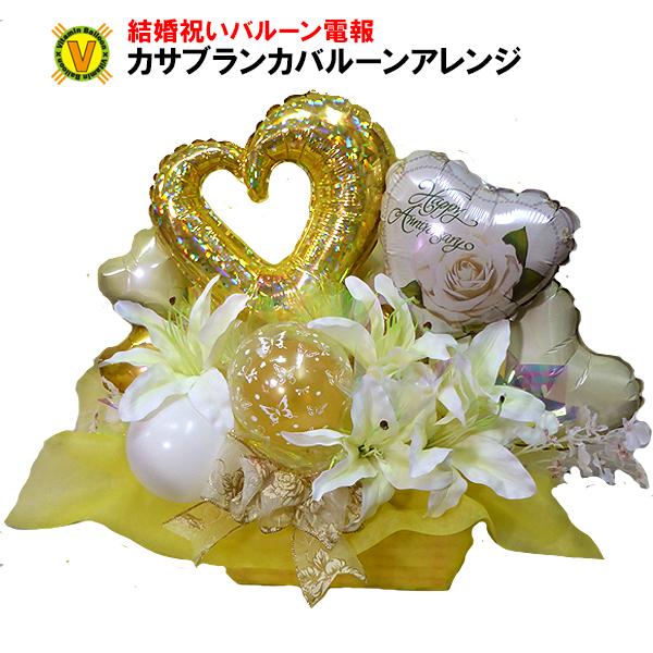 【結婚お祝い用】カサブランカ バルーンアレンジ